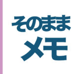 メディアシークの株と大沢樹生の関係