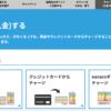 [税金]固定資産税を初めてnanaco支払いで1190円得![簡単]