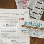 スタジオマリオ無料お試し券が届いた!ベネフィット・ステーション☆福利厚生