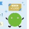 2015年1月以降新築購入で5000円謝礼アンケート