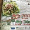 5月は何とか食費を4万円に抑えました。
