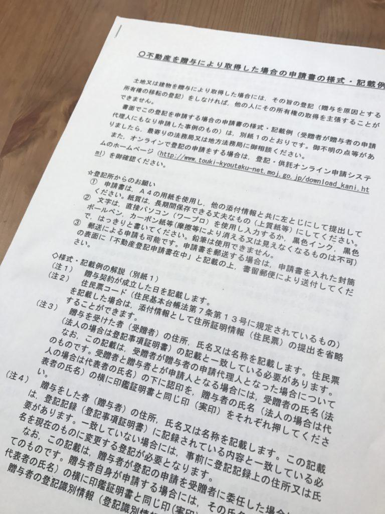 不動産を贈与により取得した場合の申請書の記載例