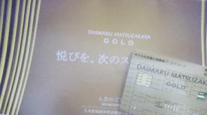 大丸お得意様ゴールドカード