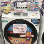 メルカリで洗濯機8kgが4万弱で売れました