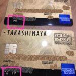 高島屋外商カードが届きました